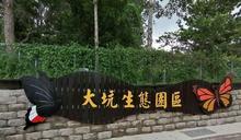 台中大坑生態園區環境品質提升