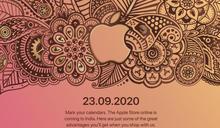 Apple 的線上商店將於 9 月 23 日在印度開張