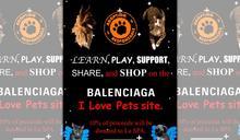 """BALENCIAGA""""I Love Pets""""的膠囊系列 買精品同時幫助小動物"""
