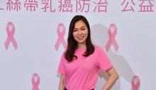 曾馨瑩出席乳癌防治線上公益演唱會 (圖)