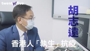【過去現.在未來】胡志遠:香港人「執生」抗疫