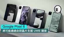 Google Pixel 6 將可能通過自研晶片支援 UWB 連接