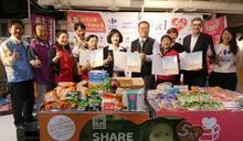 「國際糧食日-宜蘭地區公益物資捐贈儀式」 家樂福登場