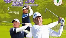 高爾夫》台灣名人賽暨三商杯賽17-20日登場 台灣菁英爭1200萬獎金