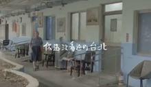 「體驗貧窮人的台北」NGO發起「城市狹縫旅行團」看見不同的天龍國