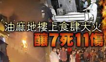 重案接手查廣東道7死11傷火警 死者親友痛哭斷腸