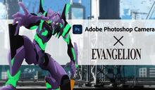 用手機拍下 EVA 的身影!Photoshop Camera 加入 EVA 限定濾鏡