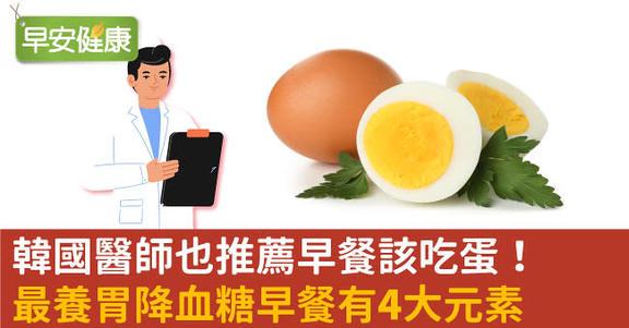 早上不是有吃就好!兼顧體重、養胃、血糖的早餐必有四大要素