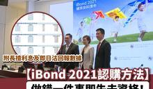 【iBond 2021認購方法】做錯一件事即失去資格!附長揸利息及即日沽回報數據