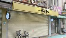 快新聞/「保護傘」餐廳遭潑糞 時代力量譴責