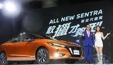 【裕隆轉骨1】新Sentra爆單加班趕工 裕日車挑戰單季銷售破萬台