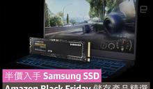半價入手 Samsung SSD,Amazon Black Friday 儲存產品精選