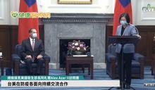 美國公衛部長阿札爾訪台 取經肯定台灣模式