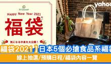 【福袋2021】日本5個必搶食品系福袋 線上抽選/預購日程/福袋內容一覽
