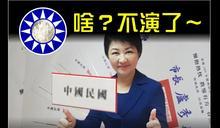 台中優良教師獎狀竟印「中國民國」 網:台中冰冰姐最優質的選擇