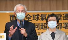 「空污與暖化比萊豬更嚴重!」李遠哲憂台灣沒跟上減碳腳步經濟難進步