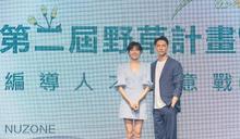 第二屆野草計畫 夏于喬溫昇豪擔任評審 (圖)