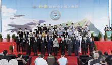 漢翔「F-16維修中心」正式成立 航太產業國家隊現出雛形