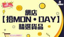 【阿布泰國生活百貨】eshop優惠「拾MON•DAY」(只限21/09)
