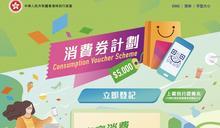 政府今日起向首批合資格市民發放首輪2千元消費券
