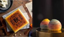 別再送月餅啦!鹹蛋黃起司蛋糕、法式千層酥等5家特色中秋禮盒特蒐