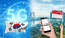 韓5G覆蓋領先國際 新加坡電信啟動5G試營運