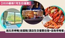 【2020最新7月生日優惠】送北京烤鴨/送蛋糕/酒店生日優惠住宿+自助早晚餐