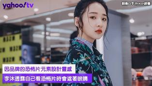 金鐘新人自爆想演貞子 看恐怖片超膽小行為曝光
