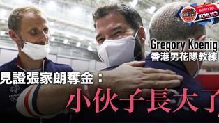 家朗奪金秘密武器:法籍鬍鬚教練Greg