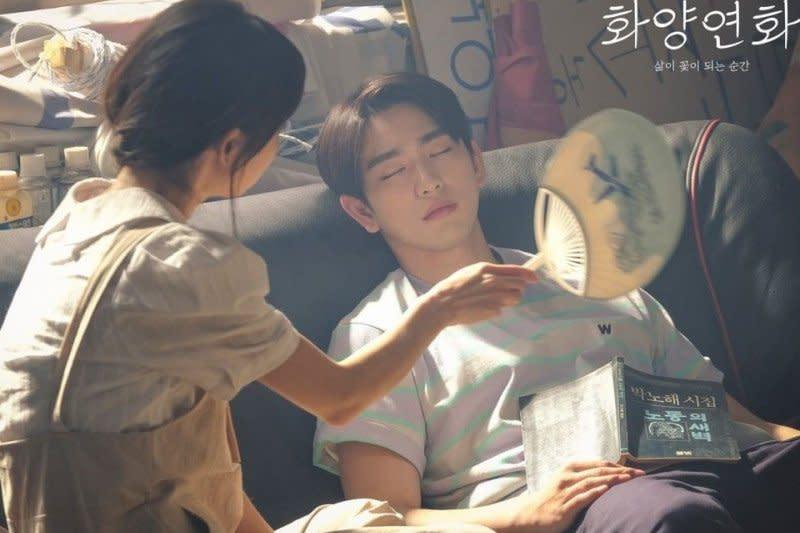 "Momen manis Jinyoung GOT7 bersama So-nee di ""When My Love Blooms"""