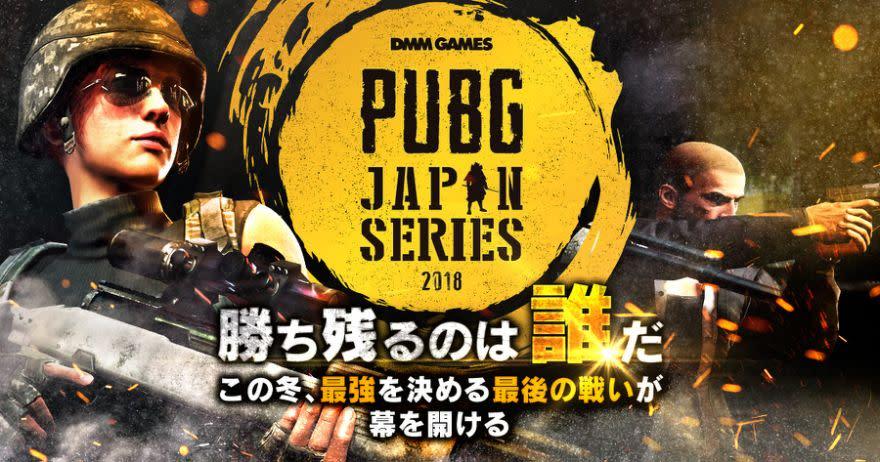 PUBG JAPAN SERIES