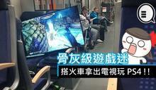 骨灰級遊戲迷 搭火車拿出電視玩 PS4 !!