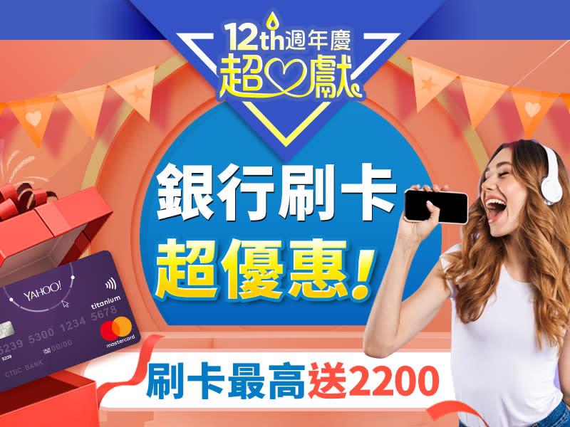 超省攻略6:刷卡享優惠