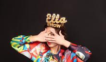 《Ella艾拉秀》高雄場延期 疫後再見