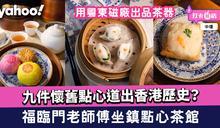 中環美食|福臨門老師傅坐鎮 九件點心道出香港歷史 用粵東磁廠出品茶器