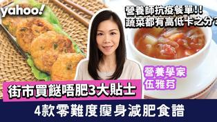 【抗疫餐單】營養師教4款零難度瘦身減肥食譜!街市買餸唔肥3大貼士