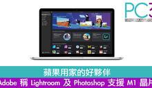 蘋果用家的好夥伴 Adobe公布Lightroom及Photoshop支援M1晶片