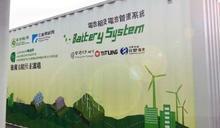 台塑生醫跨足新能源 大功率鋰鐵電池儲能貨櫃上線運作