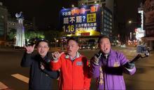 【拆解封關民調】王浩宇「愛惹事」綠也不挺! 藍黃金周猛催最後2萬票