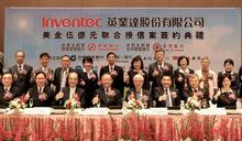華南銀行主辦英業達聯貸案,鞏固台廠供應鏈核心競爭力