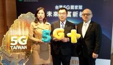 在地+全球商機一把抓 國泰台灣5G+ ETF開募