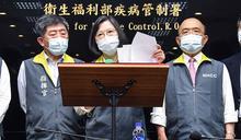 評台灣疫情!外媒:史上最嚴格禁令