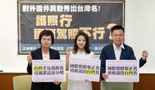 綠委推國際駕照正名 勇敢秀出台灣名