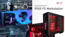 鎖定AI、VR以及3D建模 安圖斯發表全新Altos BrainSphere工作站