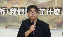 南鐵強拆 陳致曉:政府利用公權力報私怨