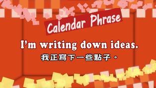 #每日一句 - I'm writing down ideas. 我正寫下一些點子