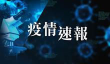 【8月24日疫情速報】(20:25)