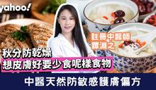 【二十四節氣】秋分防乾燥 中醫天然防敏感護膚偏方 想皮膚好要少食呢樣食物