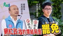 【島國宮鬥劇35】網紅政治的壞結局是罷免