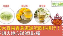 柳橙汁、咖啡都上榜!十種最易引發逆流飲料要小心
